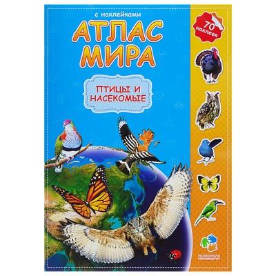 Атлас Мира с наклейками «Птицы и насекомые», 21 х 29.7 см