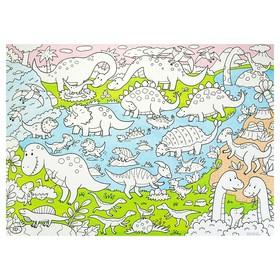 Плакат-раскраска для малышей «Динозавры», 50 х 70 см