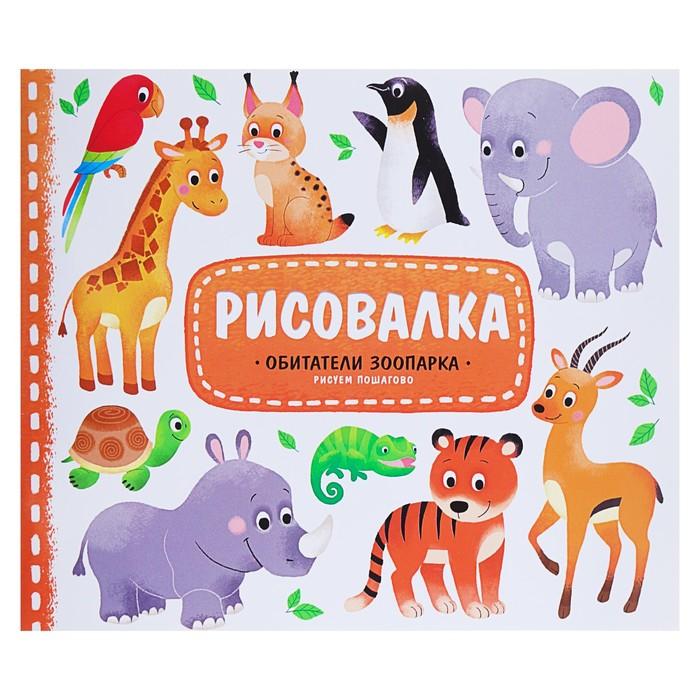 Рисовалка с наклейками «Обитатели зоопарка», 22 x 25,5 см