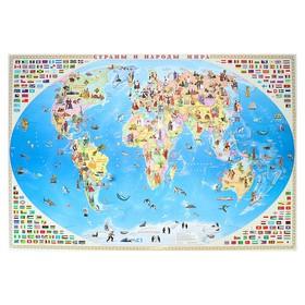 """Карта мира настенная """"Страны и народы мира"""", 101 х 69 см, ламинированная"""