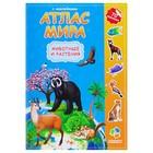 Атлас Мира с наклейками «Животные и растения», 21 х 29.7 см