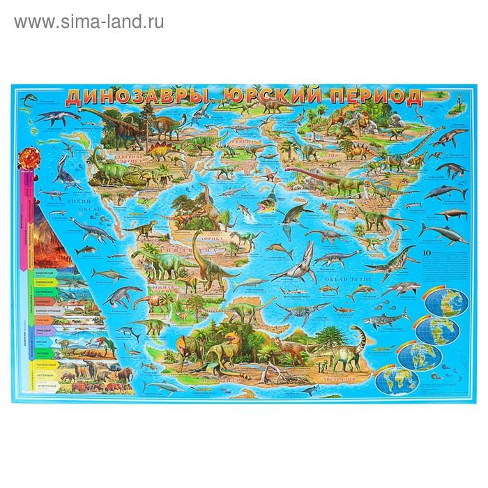 Карта Мира настенная «Динозавры. Юрский период», 101 х 69 см