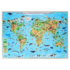 Карта Мира настенная «Наша планета. Животный и растительный мир», 101 х 69 см