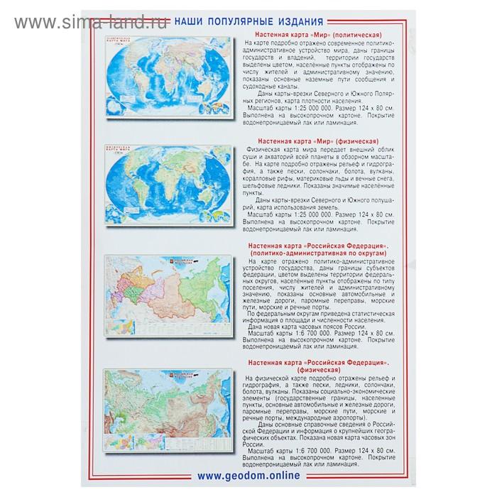 Карта Мира политическая + инфографика, 107 х 157 см, 1:18.5 млн.