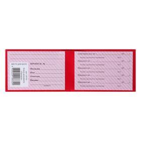 Пропуск 65х98 мм, Calligrata, жёсткая обложка, бумвинил, красный Ош