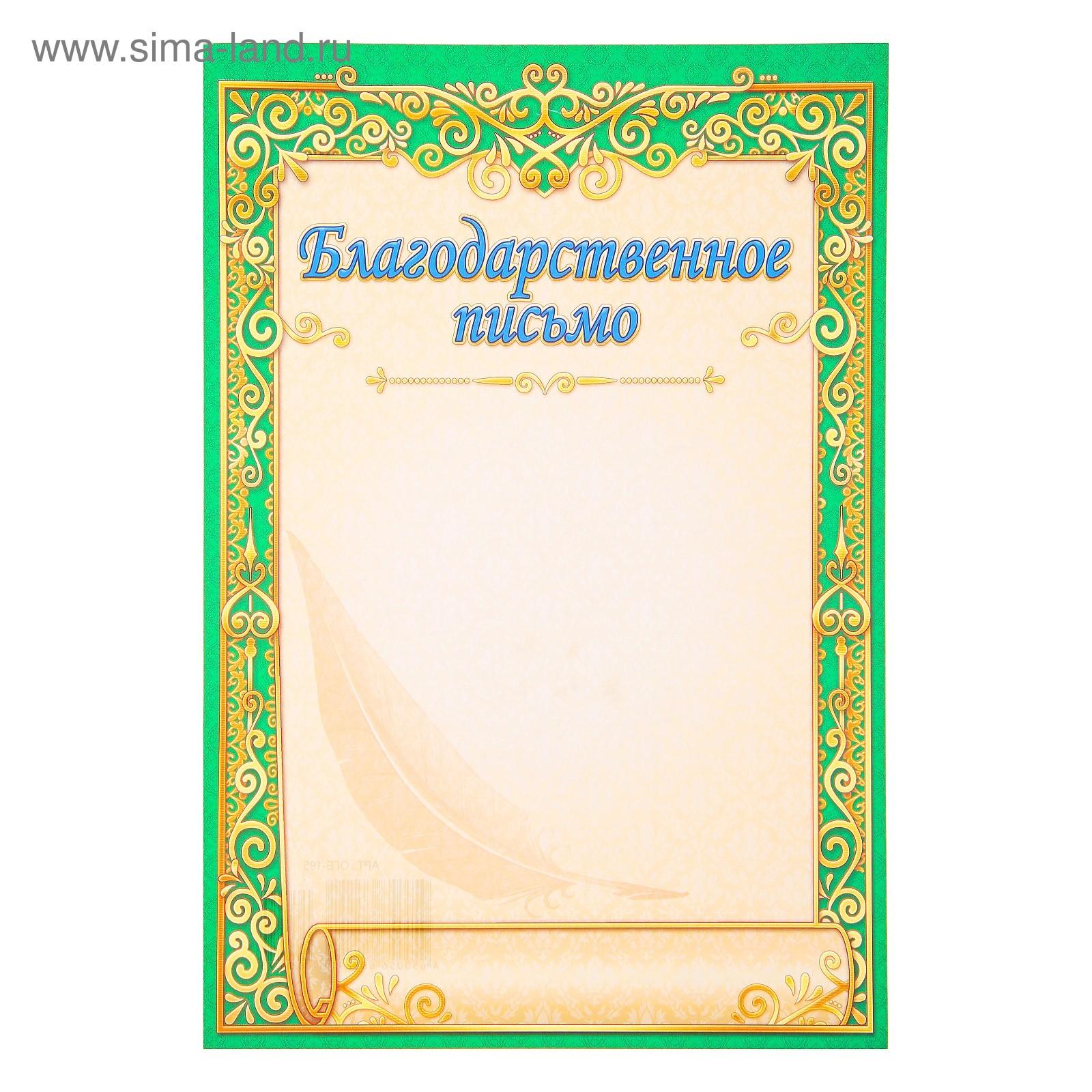 Картинки бланк благодарственного письма
