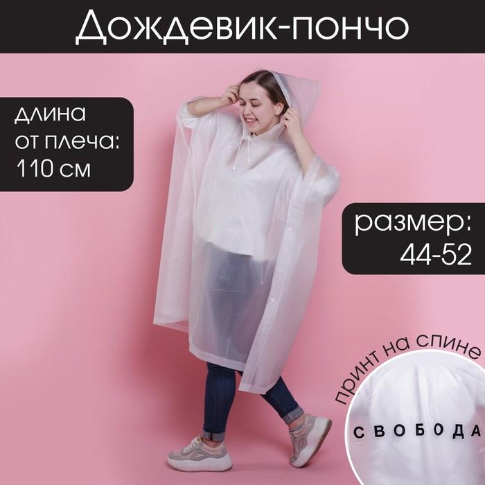 """Дождевик - пончо """"Свобода"""", универсальный размер, 150 х 150 см"""