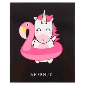 Дневник универсальный для 1-11 классов «Единорог», твёрдая обложка, глянцевая ламинация, 40 листов Ош