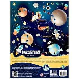 Настольная игра-бродилка «Космическое приключение»