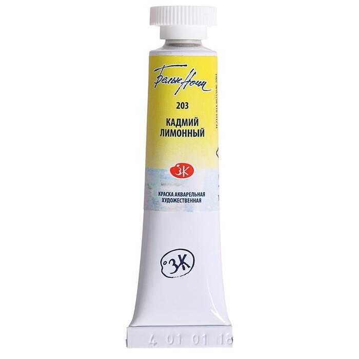 Акварель художественная 10 мл, ЗХК «Белые ночи», кадмий лимонный, в тубе