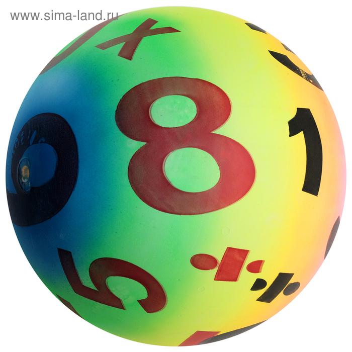Мяч детский «Цифры», d=22 см, 70 г