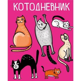 Дневник универсальный для 1-11 классов «Коты», твёрдая обложка, глянцевая ламинация, 40 листов Ош