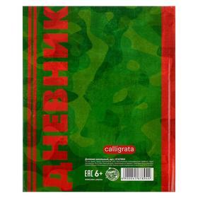 Дневник универсальный для 1-11 класса «Военный», твёрдая обложка, глянцевая ламинация, 40 листов Ош