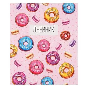 Дневник универсальный для 1-11 классов «Пончики», твёрдая обложка, глянцевая ламинация, 40 листов Ош
