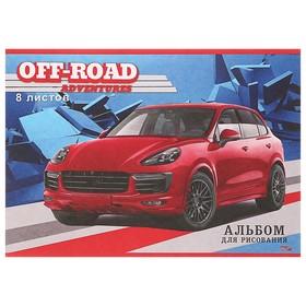 Альбом для рисования А4, 8 листов «Красный автомобиль», бумажная обложка Ош