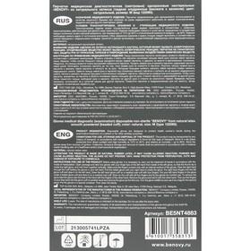 Медицинские перчатки Benovy M латексные, опудренные, гладкие