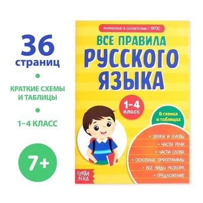 Сборник шпаргалок «Все правила по русскому языку для начальной школы», 36 стр. - Фото 1