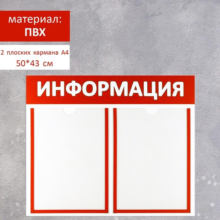 """Информационный стенд """"Информация"""" 2 плоских кармана А4, цвет красный"""