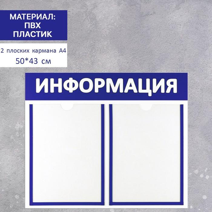 """Информационный стенд """"Информация"""" 2 плоских кармана А4, цвет синий"""