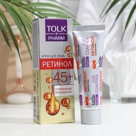 Крем для лица TOLK pharm «Ретинол», 40 мл