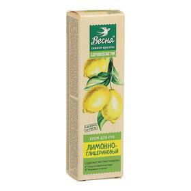 Крем для рук «Лимонно-глицериновый», 40 мл