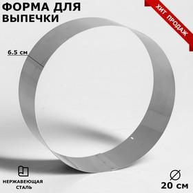 """Форма для выпечки и выкладки """"Круг"""", H-6,5, D-20 см"""