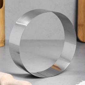 """Форма для выпечки и выкладки """"Круг"""", H-5, D-15 см"""