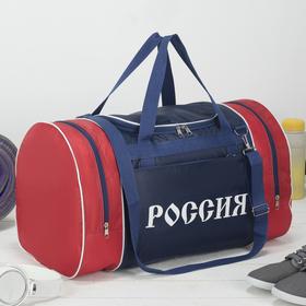 Сумка спортивная, отдел на молнии, 2 наружных кармана, длинный ремень, цвет синий/белый/красный