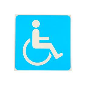 Наклейка знак 'Инвалид', 18*18 см, цвет синий Ош
