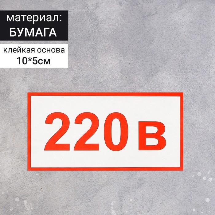 """Наклейка указатель """"Напряжения 220 в"""" 10*5 см, цвет красный"""