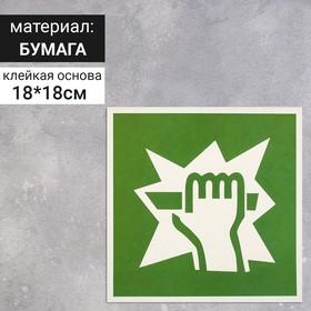 Наклейка 'Для доступа вскрыть здесь', 18*18 см, цвет зелёный Ош