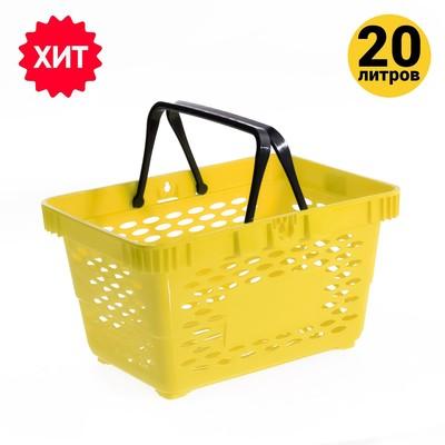 Корзина покупательская пластиковая, 20л, 2 пластиковые ручки, цвет жёлтый