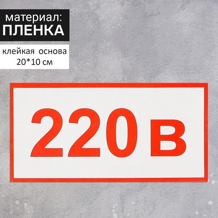"""Наклейка """"Указатель напряжения 220 в"""", 20*10 см, цвет красный"""