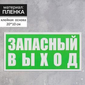 Наклейка указатель 'Запасный выход', 20*10 см, цвет зелёный Ош