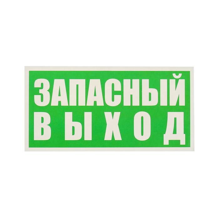 """Наклейка указатель """"Запасный выход"""", 20*10 см, цвет зелёный"""
