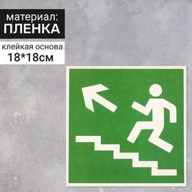 Наклейка 'Направление к эвакуационному выходу по лестнице вверх', 18*18 см, цвет зелёный Ош