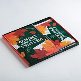 Подарочный набор ежедневник и планинг 'Самому классному учителю' Ош