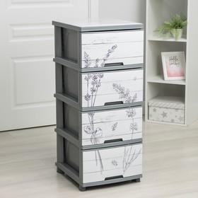 Комод 4-х секционный «Лаванда», цвет серый