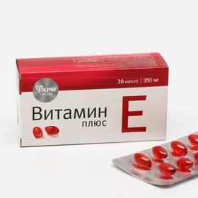 Витамин Е  плюс, 30 капс по 350 мг.