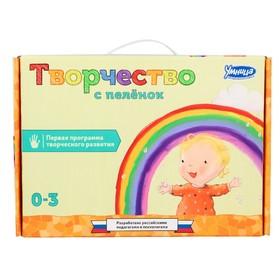 Развивающая игра «Творчество с пелёнок»