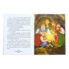 Сказка «Храбрый портняжка», братья Гримм, 24 стр. - Фото 3