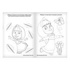 Раскраска с заданиями «Я супер-Маша» Маша и Медведь, 20 стр. - Фото 2