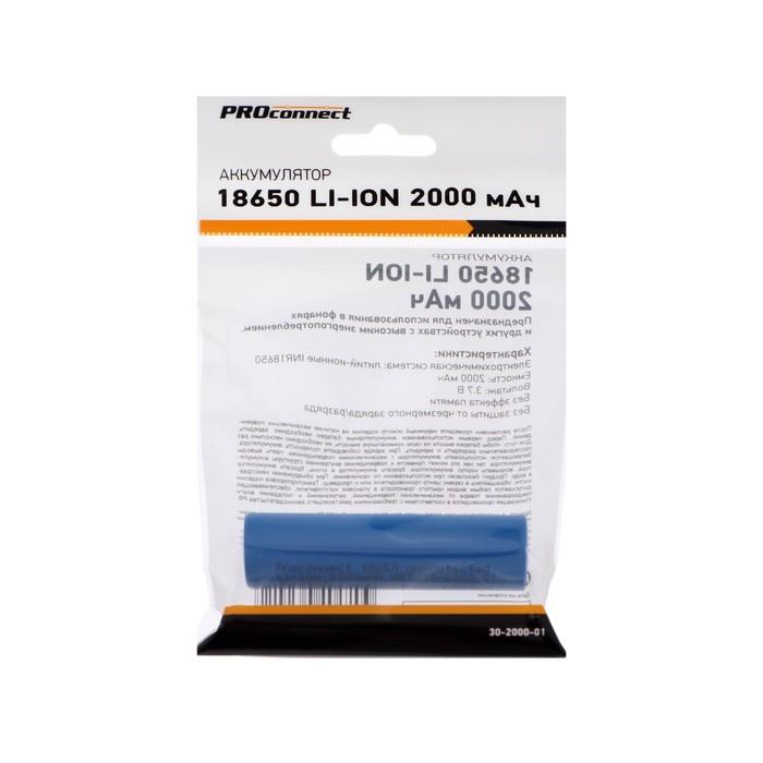 Аккумулятор REXANT, 18650 unprotected, Li-ion, 2000 мАЧ, 3.7 В, инд. упаковка
