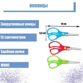 Ножницы 13 см, пластиковые ручки, закругленные концы, на блистере, в картонной коробке, МИКС Ош