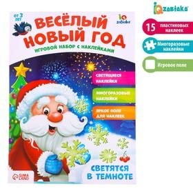 Игровой набор со светящимися наклейками «Весёлый Новый год»