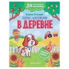 Книжка с наклейками «В деревне». Ульева Е. А.