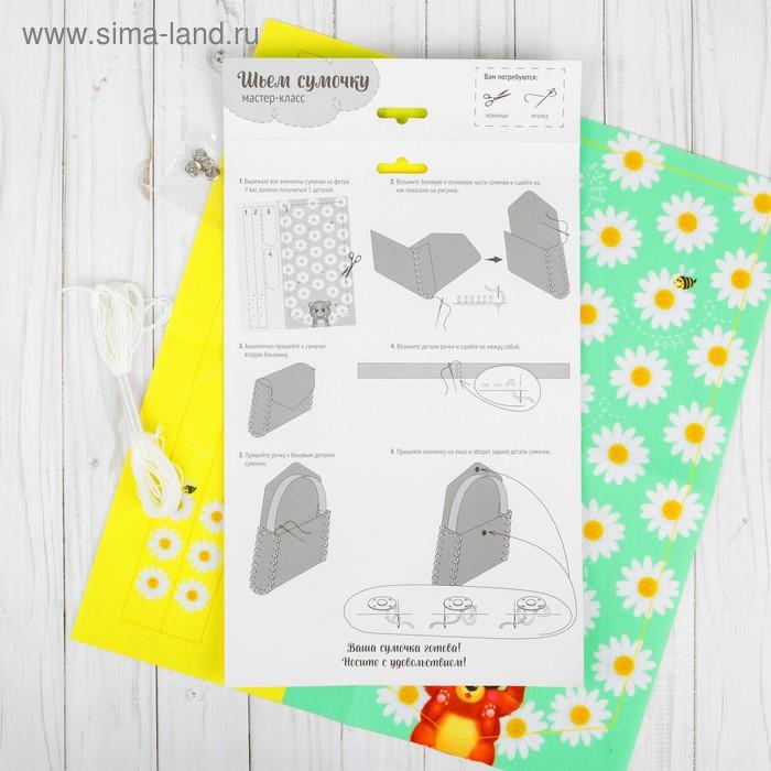 Набор для создания сумки из фетра «Мишка в ромашках»