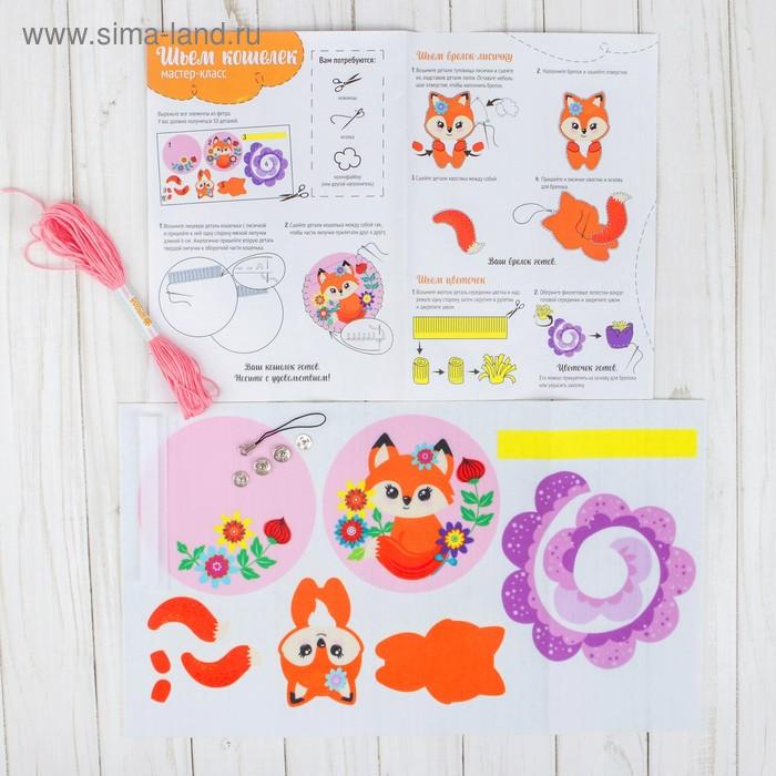 Набор для создания кошелька из фетра «Милая лисичка»