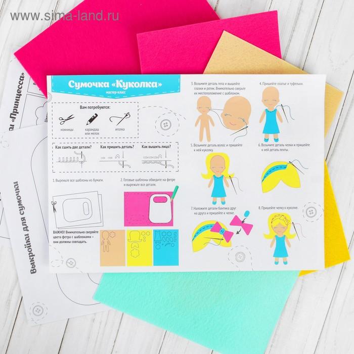 Набор для создания сумки из фетра «Маленькая красавица»