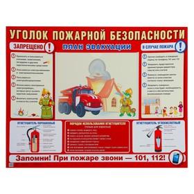 Стенд 'Уголок пожарной безопасности' один карман А4, А2 Ош